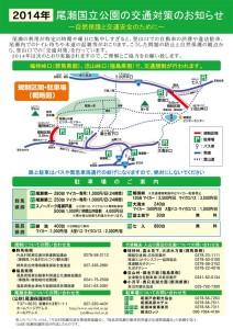 2014年交通対策1